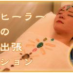 山伏ヒーラー大智の東京出張セッションのご案内!アマテラスワークも好評です!6/23〜25!
