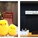 仙台市からレボルシオン創業10周年の表彰をいただきました。