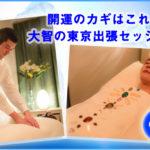 6/24(月) 残り1枠です。最近の気温差でお疲れが抜けない方へ。大智の『東京出張セッション』のご案内